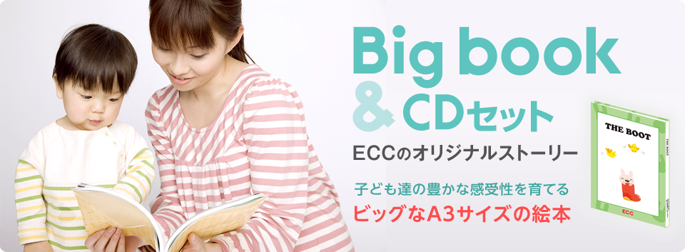 Big book & CDセット